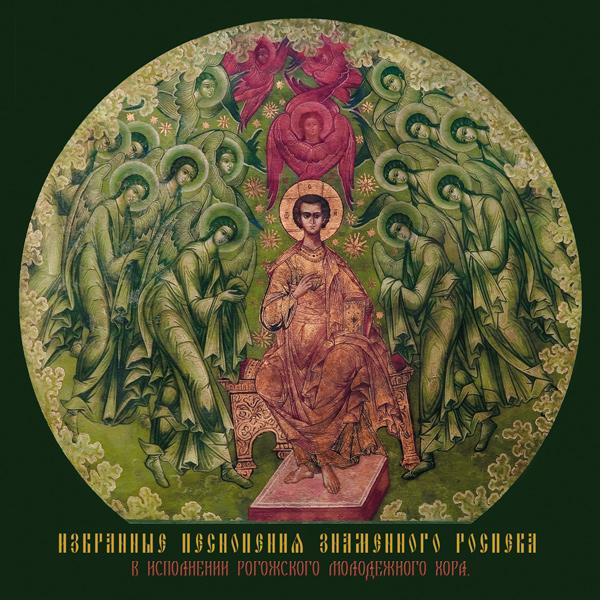 Диск «Избранные песнопения знаменного распева»