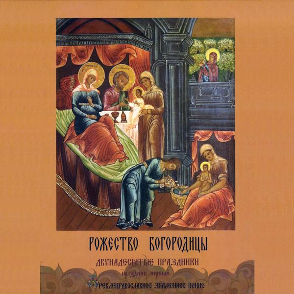 Диск «Двунадесятые праздники: Рожество Богородицы»