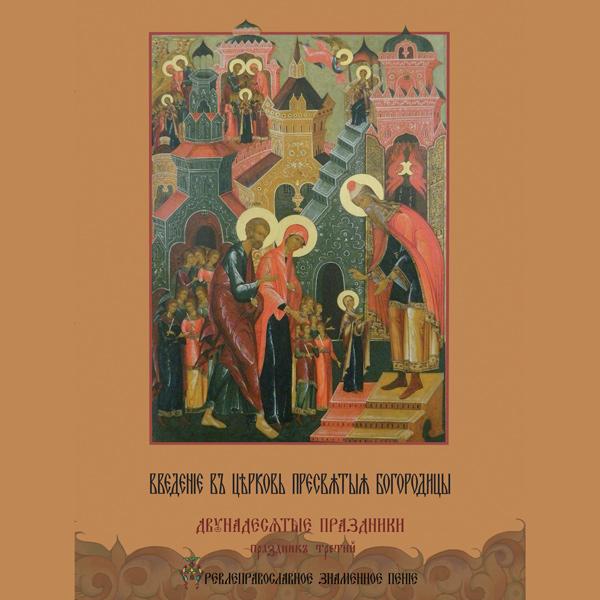 Диск «Двунадесятые праздники: Введение в церковь Пресвятыя Богородицы»